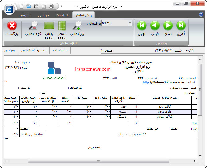 دانلود برنامه حسابداری نوسا