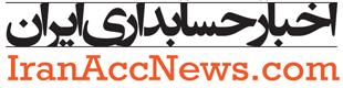اخبار حسابداری ایران