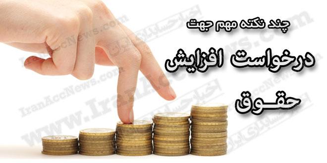 @HesabdaryCom درخواست افزایش حقوق