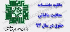 maliyat93iranaccnews.com