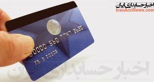 etebar-credit-finance-cart