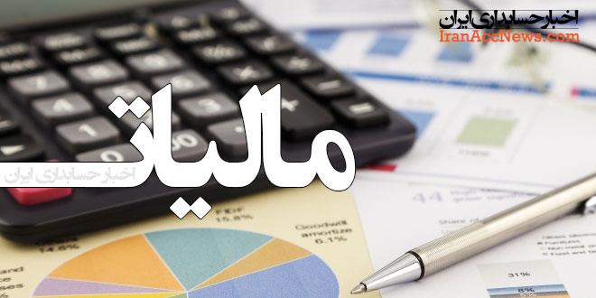 tax-maliat2