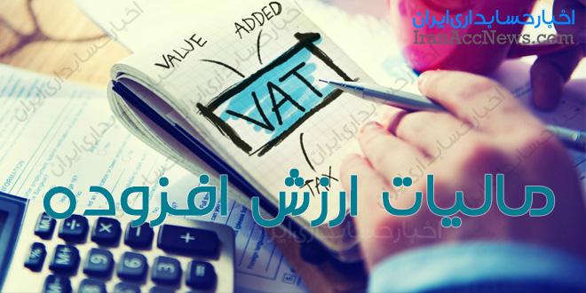 قانون مالیات ارزش افزوده تا پایان سال ۹۷ اصلاح میشود